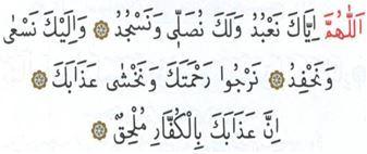 Kunut Duası 2 Arapça Okunuşu